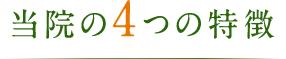 当院の4つの特徴