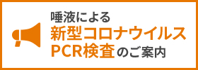 新型コロナウイルス唾液PCR検査(自費)について